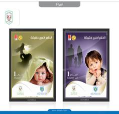 Dallah Hospital